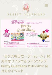 prettyguardians.com